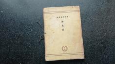 16)昭和四年(1929年)活页50页《建筑写真类聚  洋风窗》第四期一册全。