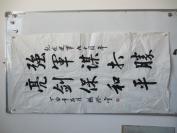 少将军  杨澄宇 庆祝建军90周年   书法作品一幅 尺寸68*136厘米