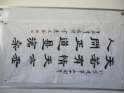 韦秀文  庆祝建军90周年   书法作品一幅 尺寸68*136厘米