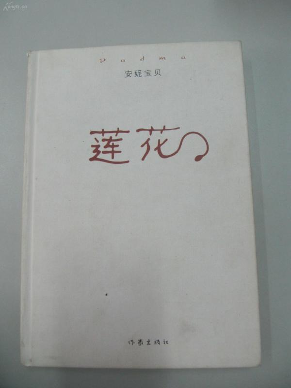 朱 茉 芯 签名本《莲花》一册 赠石 旭 32开精装 作家出版社