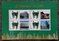 个性化邮票版票——中国邮政开办一百二十周年  面值4.8元
