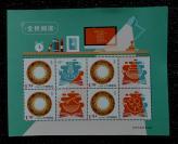 个性化邮票小版票.——GTY2016-03全民阅读  面值4.8元