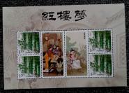 1.2元竹子个性化邮票版票——红楼梦  面值4.8元