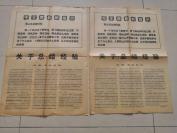 毛主席最新指示——关于总结经验《红旗》杂志社论(2份重复)