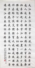 (名家名人,书法字画),【田英章】 , 著名书法家,四尺书法, 苏轼词.《念奴娇赤壁怀古》,四尺中堂