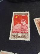英国回流,《中华人民共和国开国纪念邮票》
