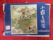 连环画《小霸王孙策》1979年,1册全,上海人民美术出版社,品自定如图。