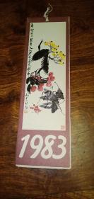 83年袖珍名家子画挂历一册全(26*8)