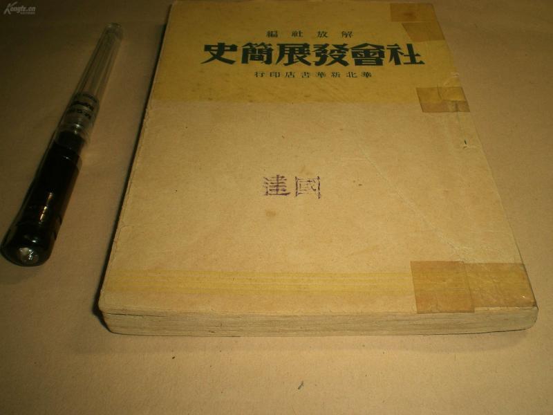 民国38年:《社会发展简史》全册
