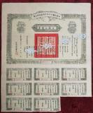 孤品 河南地方史料研究 馆藏级别 中华民国十六年 河南省地方公债 附带八张息票  有河南财政厅印  百元面值