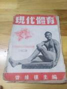 1934年《现代体育》新年特大号  上海健美男子照赛专号  多铜图