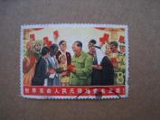 文革邮票6