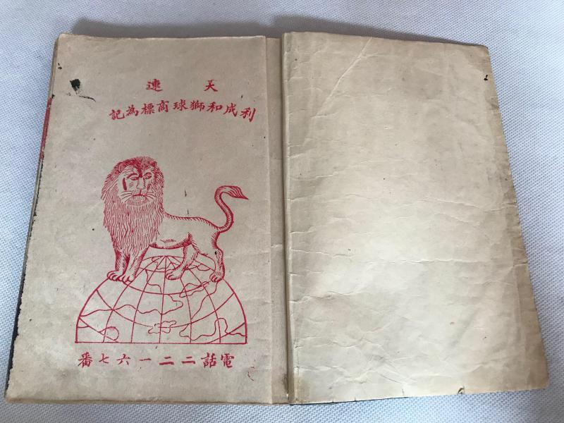 伪满时期,东北地区商号账本,大连利成和狮球商标(图)《元号》一厚册全。