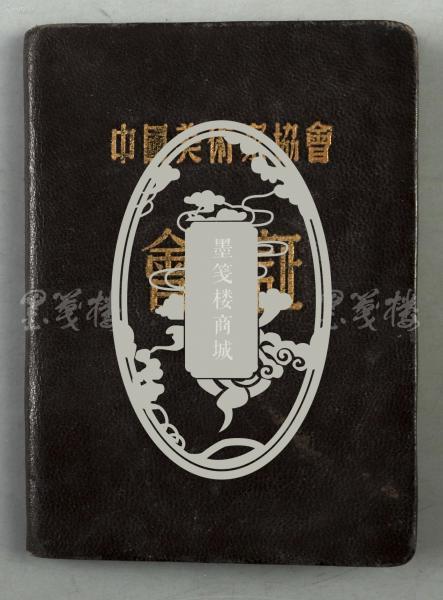 曾受业于徐悲鸿 吴作人、着名画家、原中央工艺美院染织美术系副教授 曹-思-明 1956年《中国美术家协会 · 会员证》一小本10页 HXTX302498