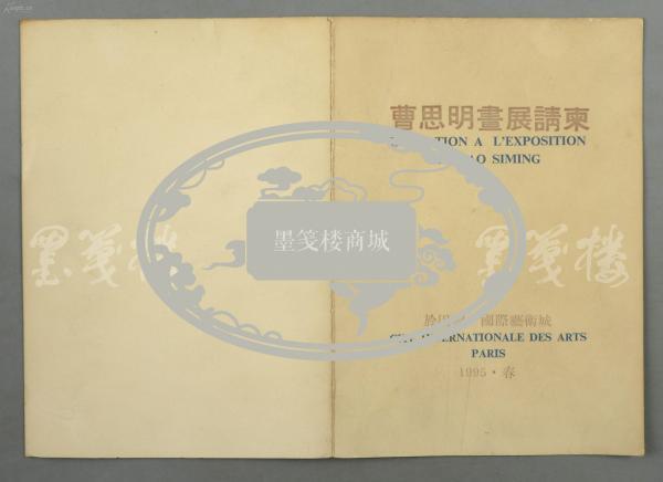 曾受业于徐悲鸿 吴作人、着名画家、原中央工艺美院染织美术系副教授 曹-思-明 1995年《曹-思-明画展请柬 · 于巴黎 国际艺术城》一张 HXTX302500