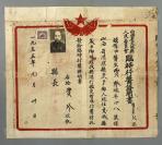 1955年 时任山西交城县县长张士华 签发 临时行医证明书 一张(贴证主贾珍照片一枚,贴1952年中华人民共和国印花税票一百元一枚,并该有公章)HXTX302263