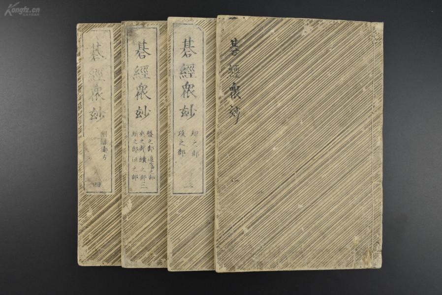 (乙3718)《碁经众妙》和刻本 线装4册全 围棋棋经众妙 日本四大棋家林家十一世掌门人林元美着 原名舟桥元美 晚年自号烂柯堂主 文化九年 1812年 日本古代围棋死活专集,成书于1811年,例示了520道各类围棋死活题。即使当今围棋发展到很高水平,该书也是有借鉴意义。棋道
