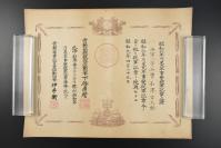 """(乙3716)侵华史料《昭和六年乃至九年事变从军记章之证》1份 九一八事变纪念章1934年7月23日根据日本政府第255号令(从1931年""""九·一八""""至1942年太平洋战争爆发,日本一直称此期间对中国的侵略行动为事变)以""""奖励""""参加""""九.一八事变""""侵略的日本军人颁发给日本海军一等兵曹石泽吉太郎有水印"""