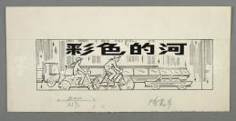 司徒奇弟子、著名画家 陈勤卓 八十年代手绘《彩色的河》插画原稿一幅 附出版物 (出版于1981年《儿童文学》第1期) HXTX302284