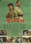 1962年 上海海燕电影制片厂出品 中国电影发行放映公司发行《李双双》老电影海报一张(鲁韧导演,张瑞芳主演)  HXTX302519