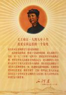 1970年 陕西人民出版社出版《毛主席在一九四九年十月给延安同志们的一个复电》老宣传画一张  HXTX302518