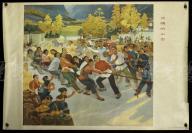 1976年 浙江人民出版社一版一印 浙江省新华书店发行 郦纬农作《欢腾的山岙》老宣传画一张  HXTX302522