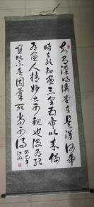 江海精品书法