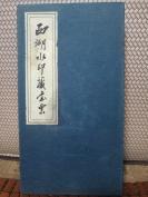 《西湖水印藏书票》限量2001套之第1497套