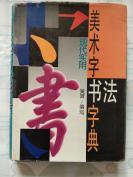 美术字书法字典/16开精装本(★-书架1上)