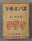 昭和十九年(1944)桦岛胜一著 东京弘文社出版《人物画的画法》一册 HXTX302359