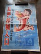 80年代,计划生育宣传画【从严控制人口】尺寸:75.5×50.4厘米