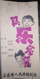 其乐无穷(上海市人民滑稽剧团)