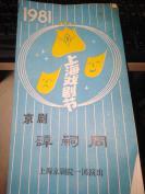 1981年上海戏剧节京剧(谭嗣同)演出单
