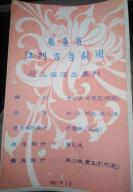 广东省江门市粤剧团赴上海演出专刊