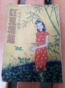 民国36年,言情小说,红豆相思。非常少见的书。。