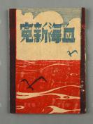 """【红色文献】民国三十四年(1945) 《血海新冤》油印伪装本一册 (此书即为纪念""""一二・一""""昆明惨案而出版,书的原名为《昆明惨案》,为防止国民党查禁,故起此名在民间秘密传阅。) HXTX302156"""