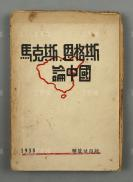 【红色文献】1938年 解放社出版《马克思 恩格斯论中国》平装毛边本一册 HXTX302154