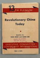 【红色文献】1934年 外文版《Revolutionary china today(今日中国革命)》平装一册 HXTX302151