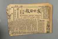 【红色文献】民国二十七年(1938)1月7日、9日、19日、23日、3月18日《救亡日报》各一份四版 (收西战场的浴血抗战、劳工训练之意义及其目的、上海的妇女战线、周恩来谈抗战形式等内容) HXTX302148
