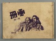 【红色文献】1949年《画册》第一集 平装一册  HXT302165