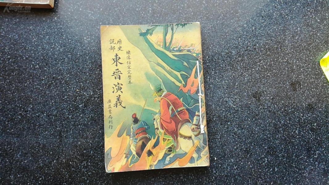 33)历史说部东晋演义(后三国)色正,角尖!