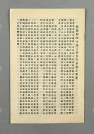 【红色文献】抗战时期《抗战期间中国工业合作事业之推进》一份四页八面 HXTX302170