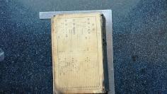 24)伪满洲时期   日本出版《最も要领を得たる外国地理》----内有满洲地图和日满间联系的内容
