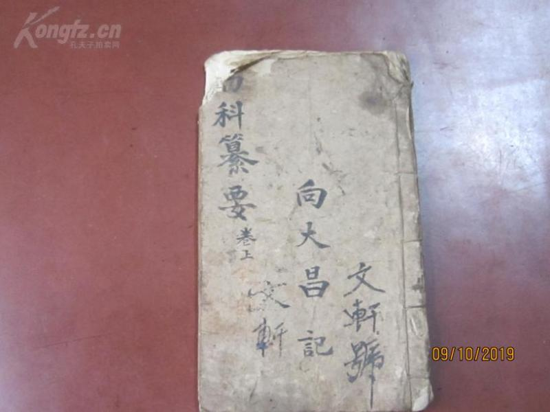 《幼科纂要》——民国手抄本