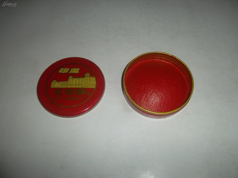 印泥北京牌 一得阁出品 未使用