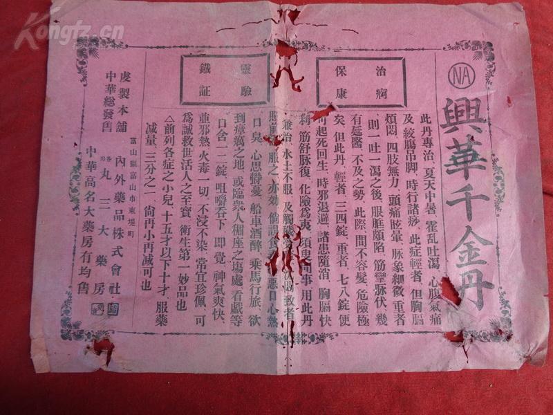 民国中医广告《兴华千金丹》中华高名大药房,品好如图。