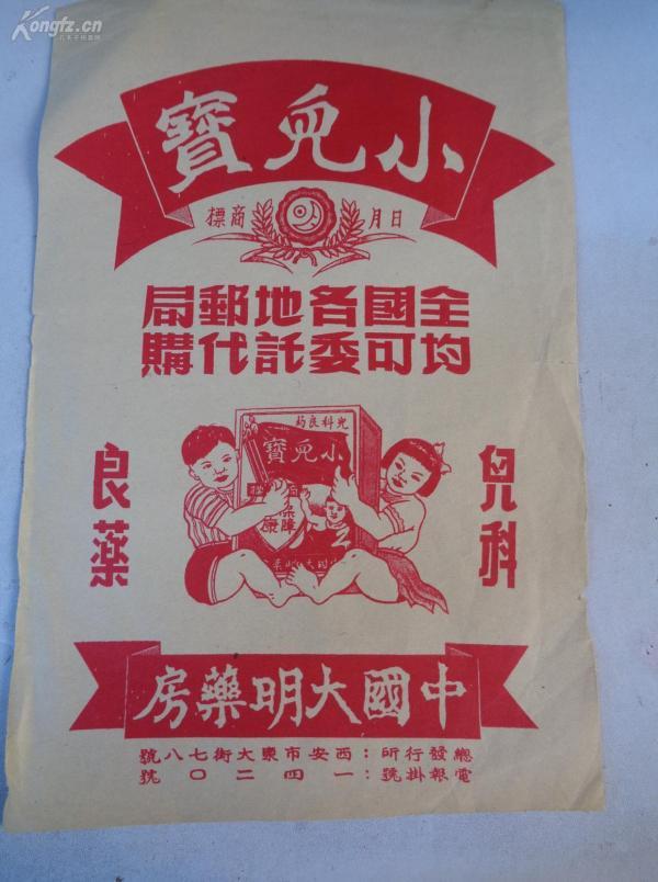 中医广告《小儿室》50年代初期,一张,中国大明药房,品好如图。
