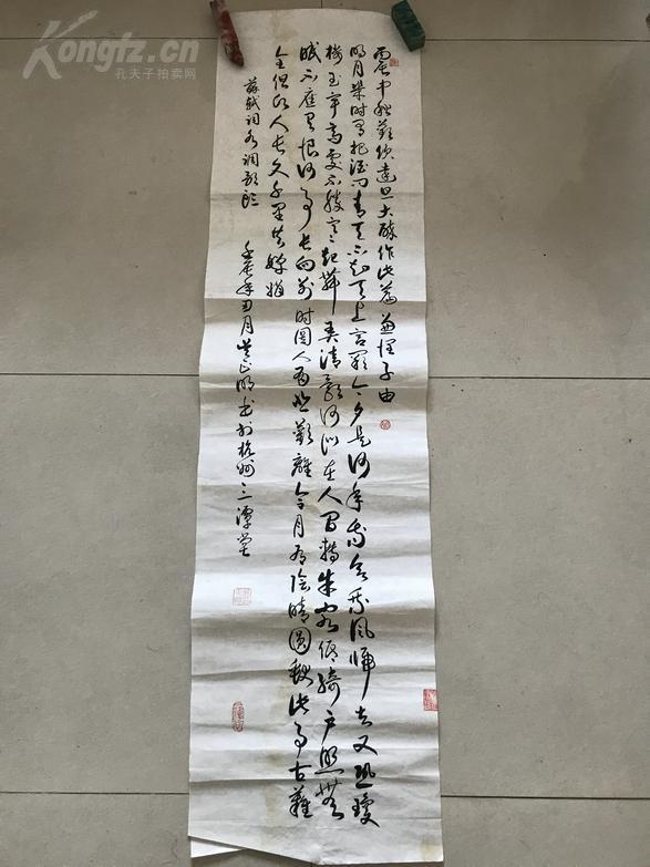 杭州吴正明书《苏轼水调歌头》(136.5*34.5)。钤印:吴正明
