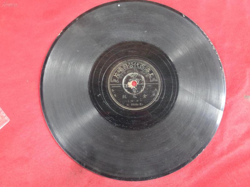 民国上海百代公司唱片《金凤叉》民国。一片,园形,长25cm25cm,,品好如图。