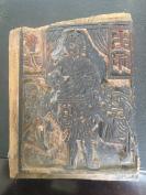 清代《云南保山甲马木雕板--先师鲁班》